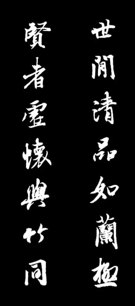 王羲之十幅集字对联,拿走不谢