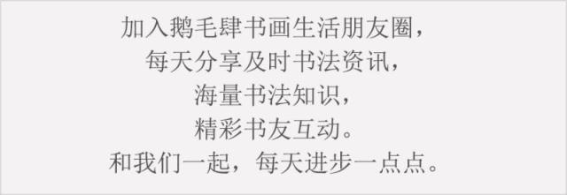 周汝昌谈书法(一)