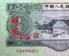 人民币上的印章传承中华文化:行长之章