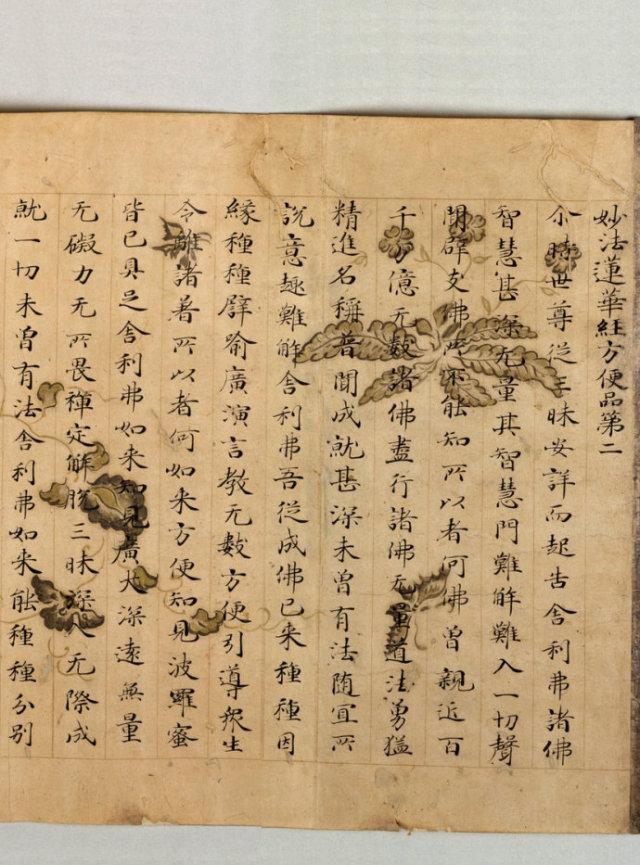 千年前日本贵族是这样抄经的