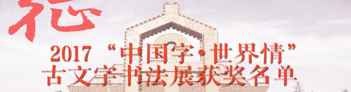 """2017""""中国字•世界情""""古文字书法展获奖名单"""