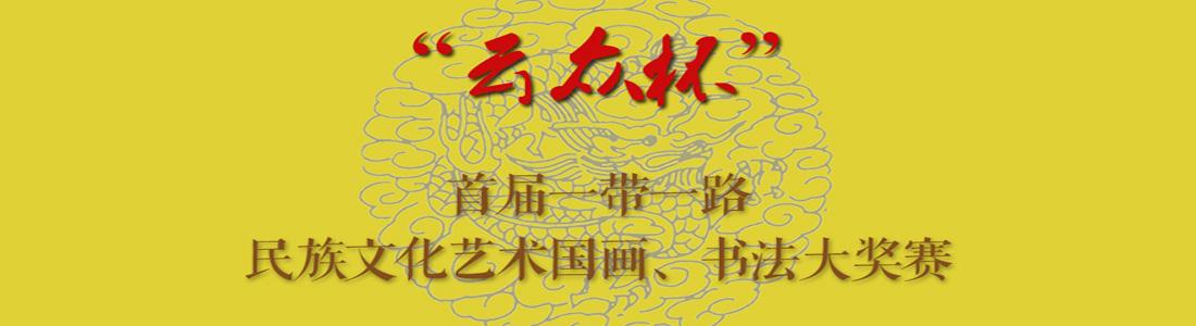 """""""云众杯""""首届一带一路 民族文化艺术国画书法大奖赛"""