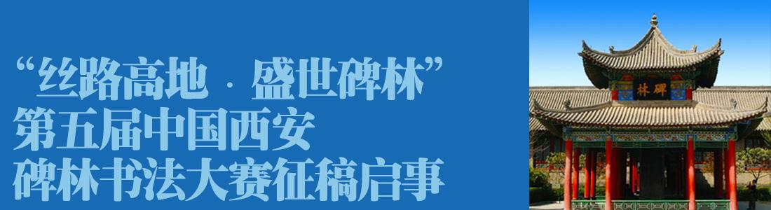 """""""丝路高地﹒盛世碑林""""第五届中国西安碑林书法大赛"""