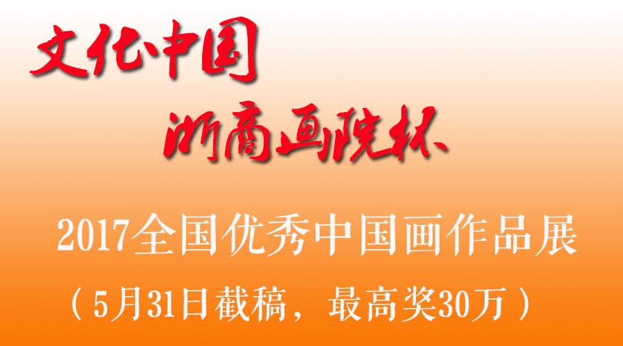 文化中国•浙商画院杯2017全国优秀中国画作品展征稿