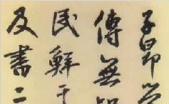 那些年,和赵孟頫比肩的书法家就他了!