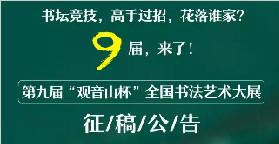 """第九届""""观音山杯""""全国书法艺术大展征稿公告(已截稿)"""