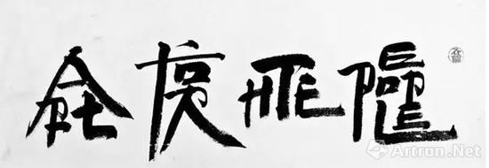 """徐冰用""""英文方块字""""写成的""""人民艺术(art for the people)""""。(徐冰/图)"""