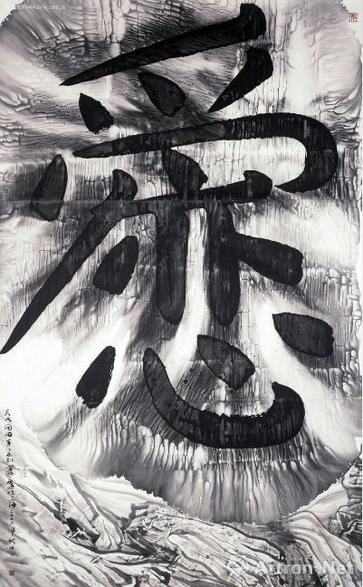 谷文达 谷氏简词-人的研究系列#7 爱恋 285x178cm 破墨书画 2006