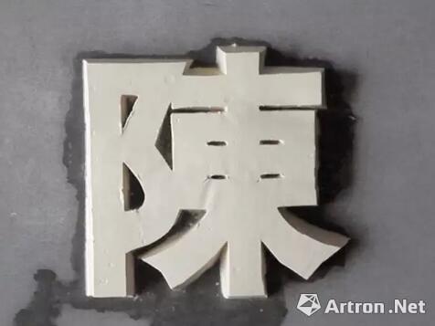 陈秋林,《豆腐百家姓-陈》,截屏,录像装置,2004-2014