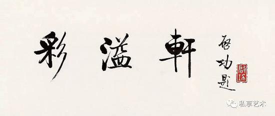 """启功 行书""""彩溢轩"""""""