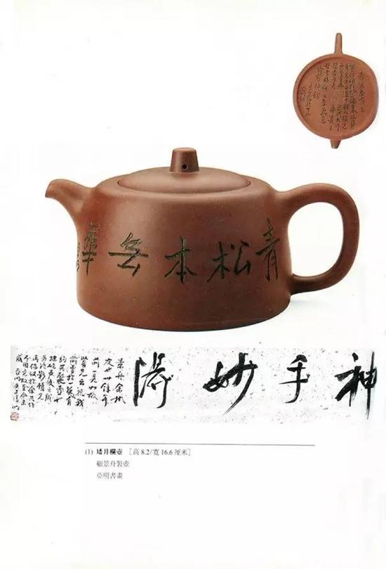 叶荣枝,《当代中国紫砂书画壶艺集?紫壶黛墨》内页