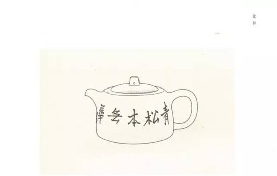 赵岳,徐贞,《紫音希声:顾景舟紫砂艺术研究》内页