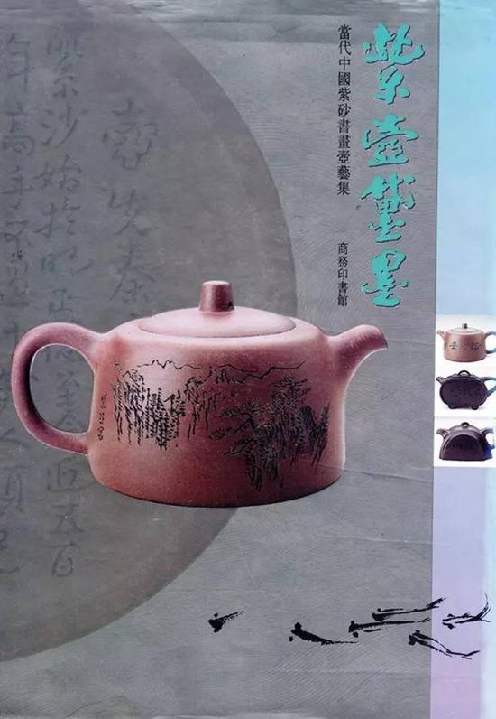 叶荣枝,《当代中国紫砂书画壶艺集?紫壶黛墨》封面
