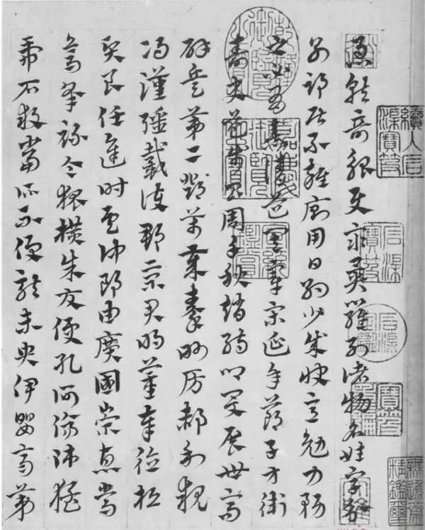 赵孟頫写章草,古质见功深