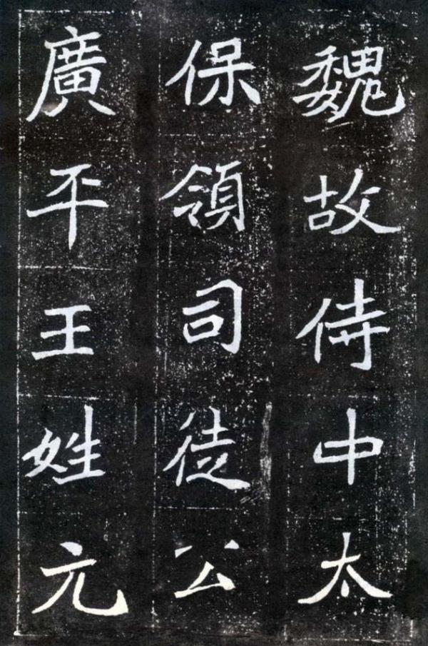 千年墓志,万古墨辉