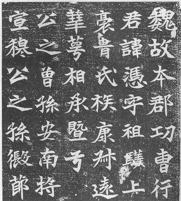 1500年前书法碑刻,笔力遒劲,出土30年被日军炸毁