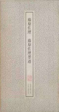 高清字帖 | 藤原佐理墨迹