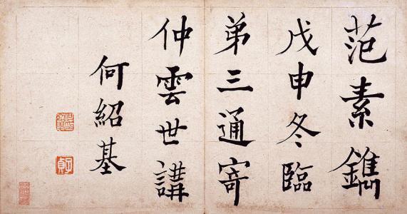 何绍基少见的楷书书法作品欣赏