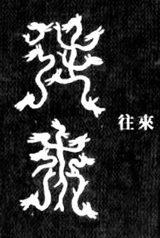 说起中国汉字,其实你只认识一小部分
