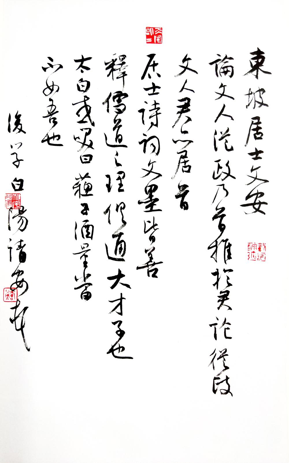 旭宇:寄给历史的书札(二十二) 苏轼