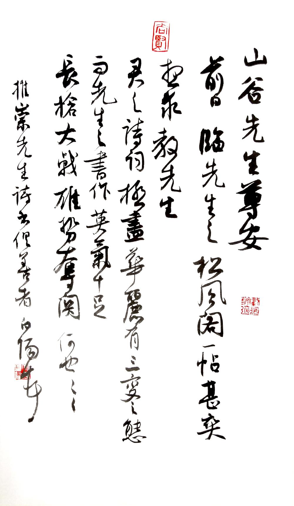 旭宇:寄给历史的书札(二十三) 黄庭坚