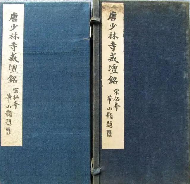 高清字帖 | 李邕《唐少林寺戒坛铭序》