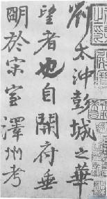 高清字帖 | 顔真卿《送刘太冲序》
