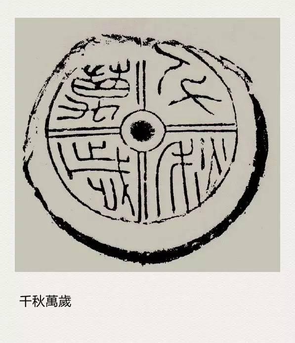 汉代文字瓦当拓片,最后一个太绝了…