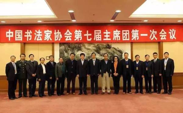 本届中国书协主席团,你最欣赏谁的书法?