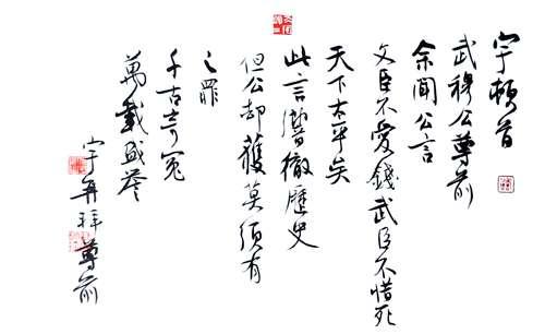 旭宇:寄给历史的书札(二十四) 岳飞