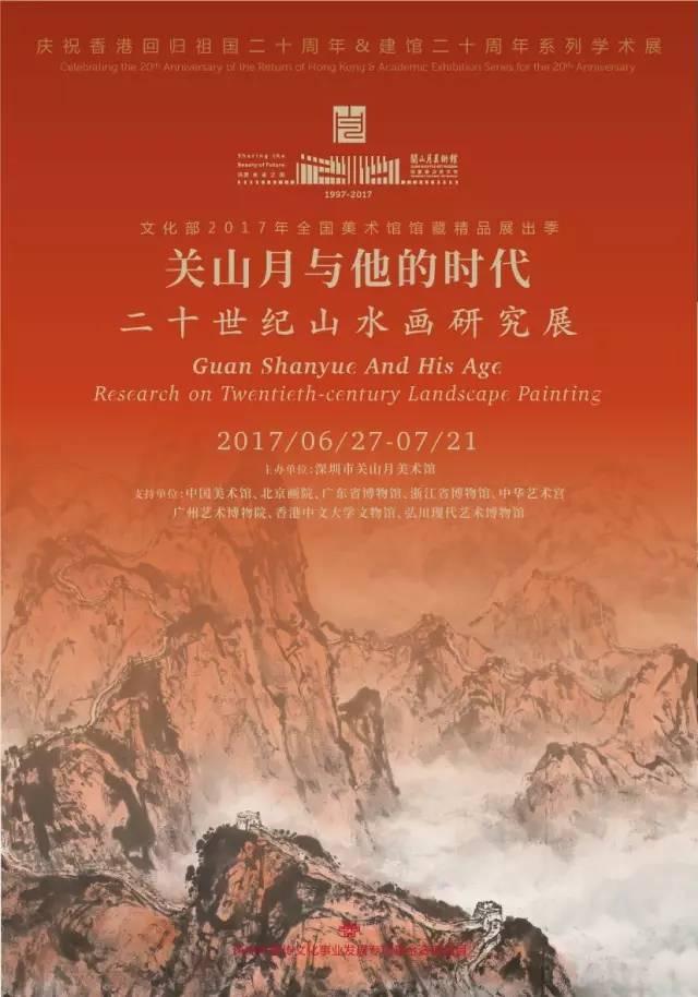 关山月和他的时代——二十世纪山水画研究展作品欣赏