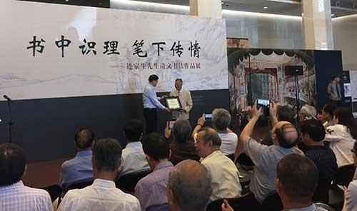 国家图书馆(国家典籍博物馆)馆长韩永进先生代表国家图书馆接受了连家生先生的捐赠作品,并向连家生先生颁发捐赠证书。