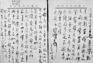 1996春拍嘉德《徐悲鸿书札》六通,沈尹默书札一通,成交于4.95万元。
