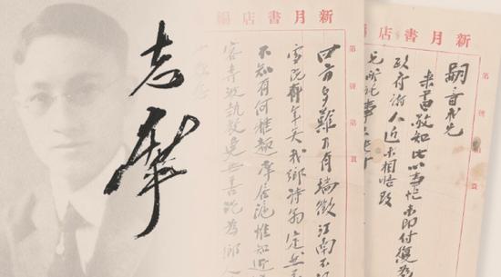 """一封未刊信札 """"新月书店""""时期的徐志摩"""