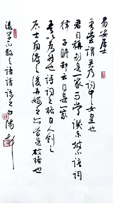 旭宇:寄给历史的书札(二十五) 李清照