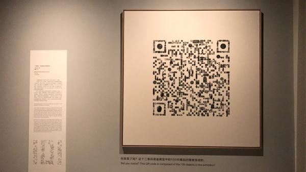 大英博物馆百物展到上海,备受瞩目的第101件展品是二维码