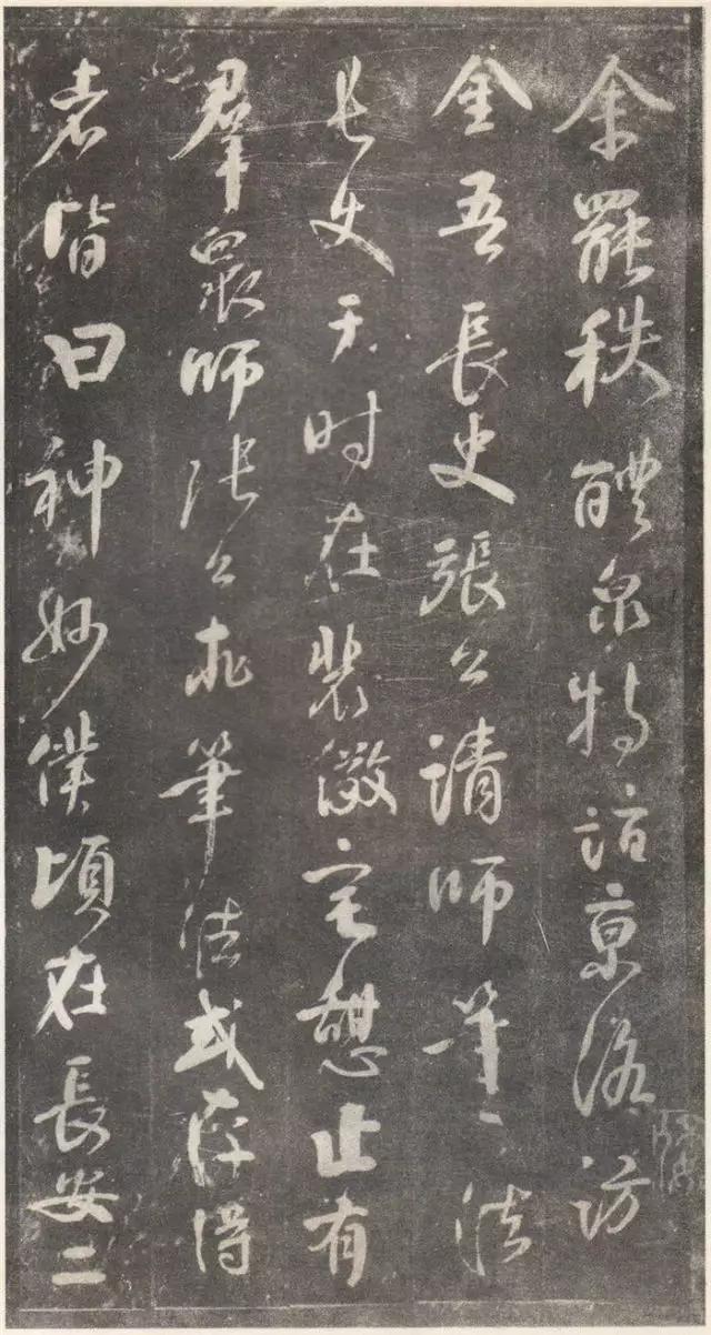 颜鲁公 述张长史笔法十二意