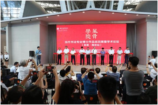 学院风骨 当代书法专业博士作品巡回展在南京开幕