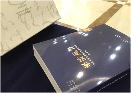 《学院风骨——当代书法专业博士作品巡回展作品集》