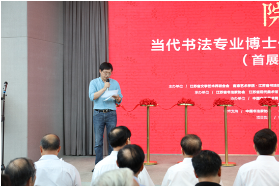 江苏省书法家协会副主席王卫军主持开幕式