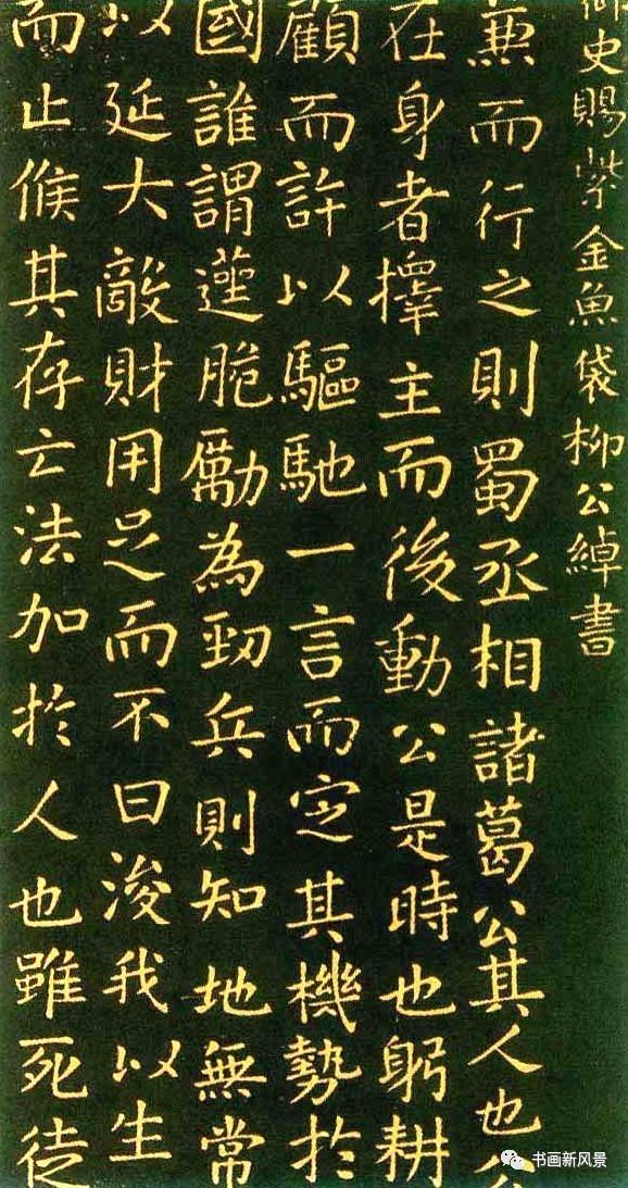 看看柳公权哥哥柳公绰的书法《三绝碑》!