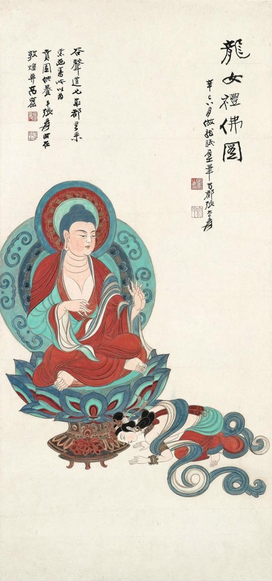 张大千 龙女礼佛图 1941年