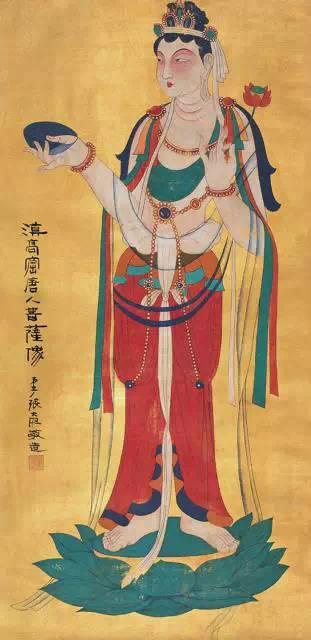 张大千 莫高窟唐人菩萨像