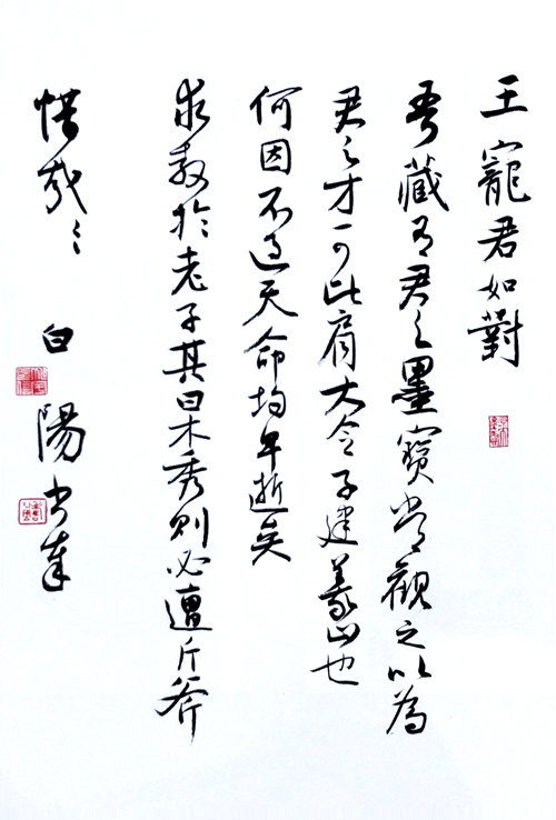 旭宇:寄给历史的书札(二十六) 王宠