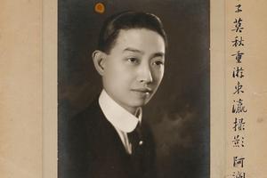 2017西泠春拍  梅兰芳 罕见自留签名照 照片 一帧 1924年作