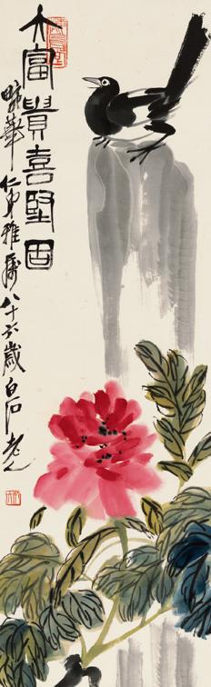 2017西泠春拍 齐白石(1863 ~ 1957) 大富贵喜坚固 设色纸本 立轴 109.5×33cm 说明:梅兰芳上款。