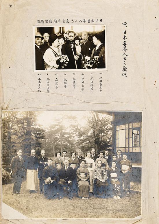 2017西泠春拍 梅兰芳  一生访问日本珍贵影像及史料自留孤本 纸本一函(八十五页)