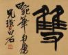 梅兰芳影像上款及旧藏齐白石书画现身西泠春拍