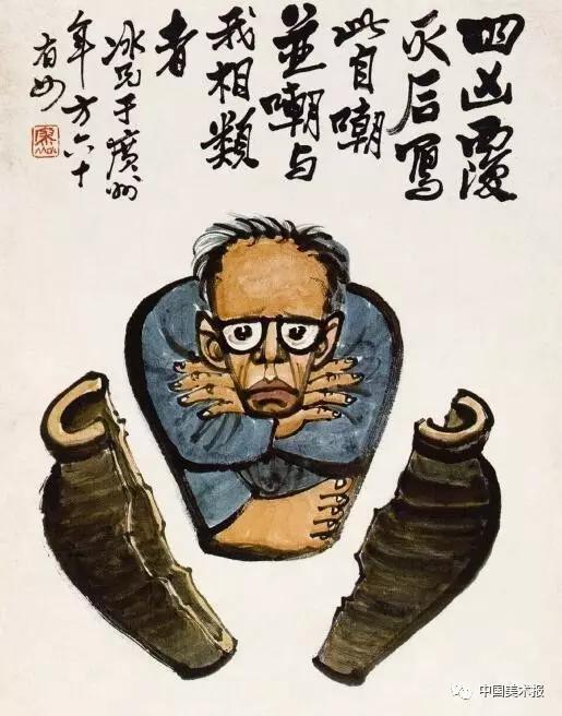 自嘲   廖冰兄  漫画  83×58cm  1979年  中国美术馆藏