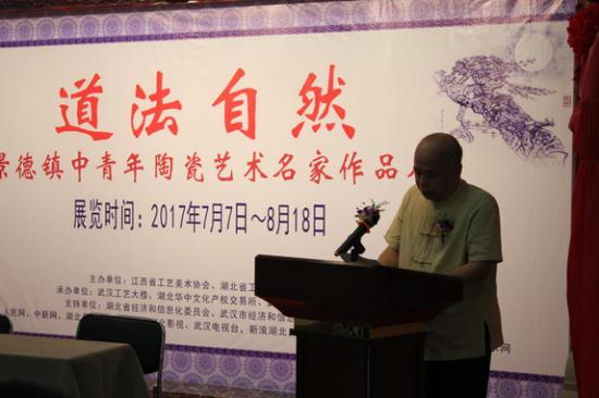 湖北省工艺美术协会理事长路光荣致辞